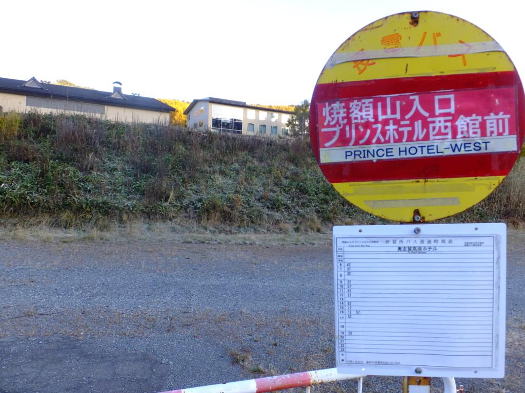焼額山入口バス停