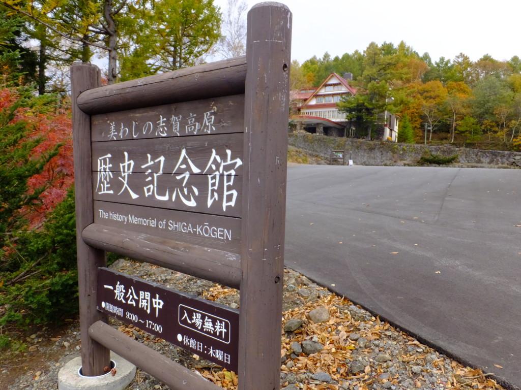 志賀高原歴史記念館  2016.10.25