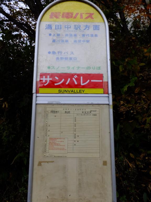 サンバレーバス停  2016・10.25