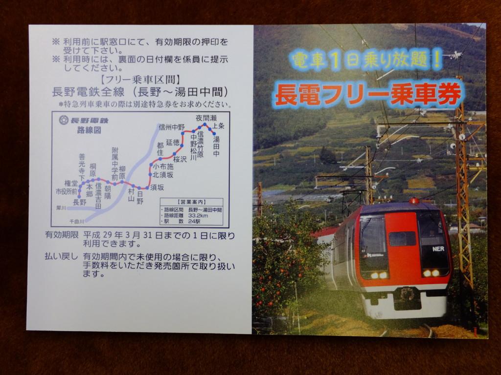 長野電鉄1日フリー乗車券