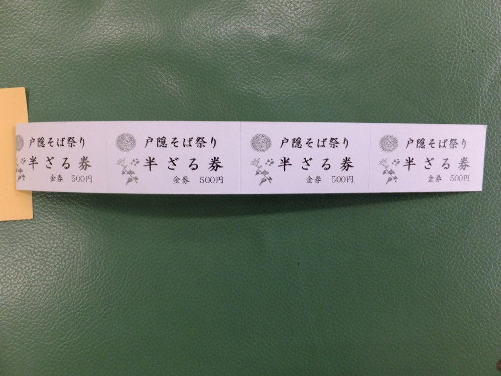 半ざる券チケット