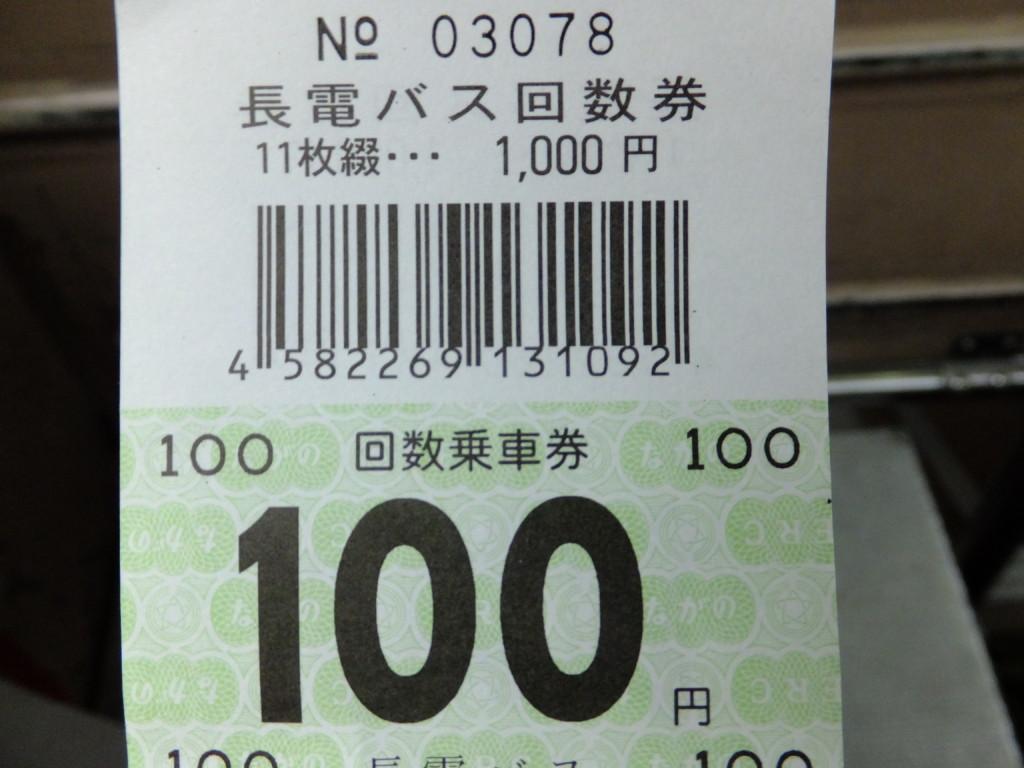 長野電鉄バス 回数券