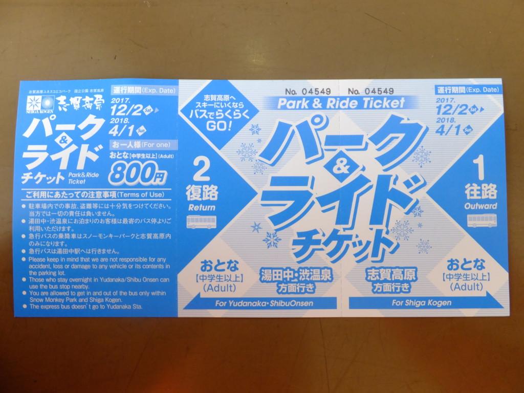 志賀高原パーク&ライドチケット