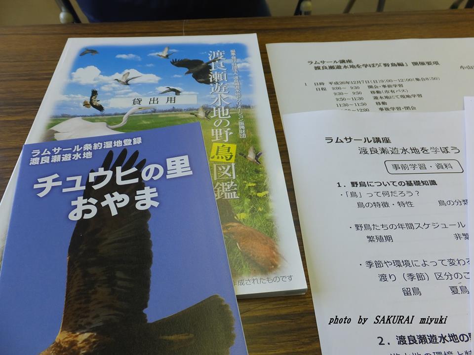 渡良瀬遊水地を学ぼう 2014.12.7