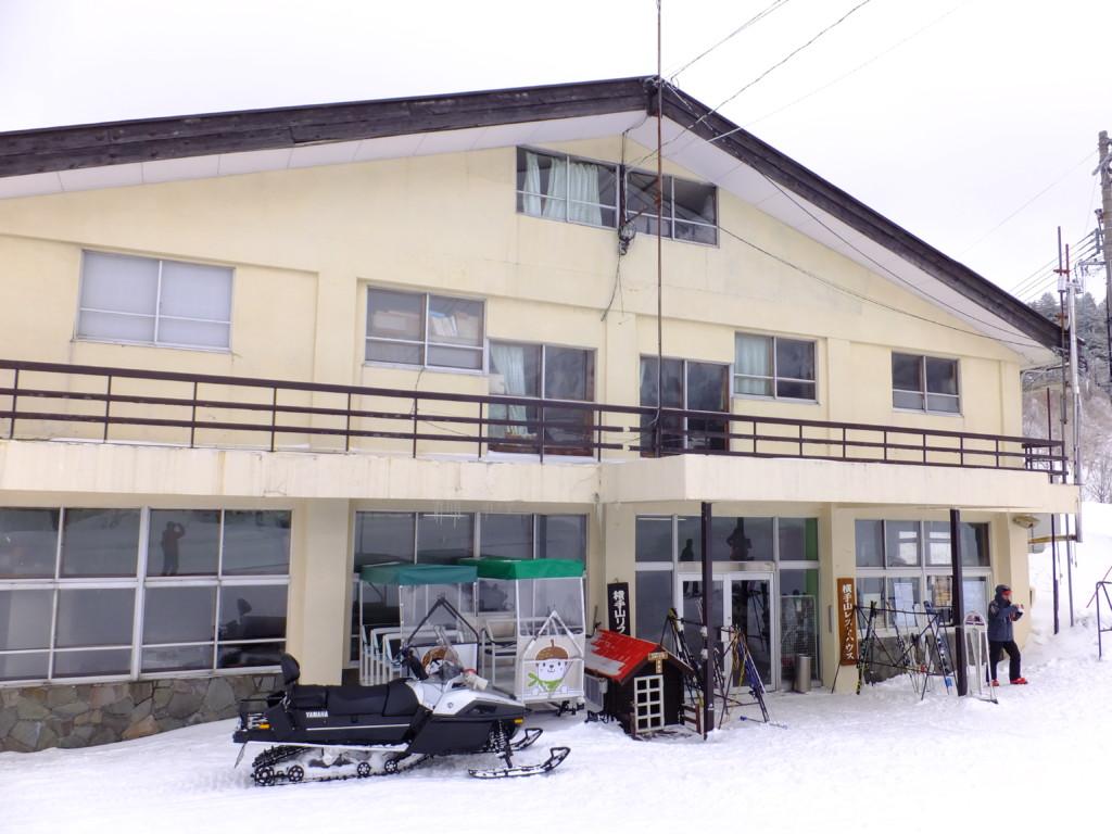 横手山レストハウス
