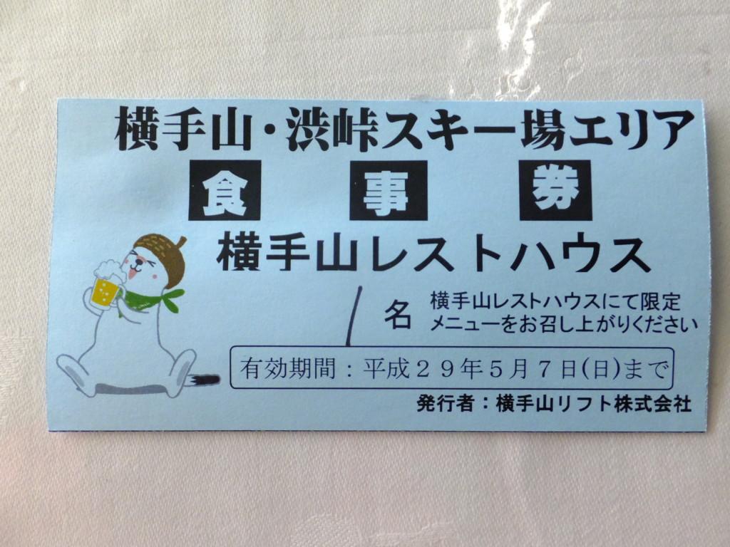 横手山レストハウス食事券