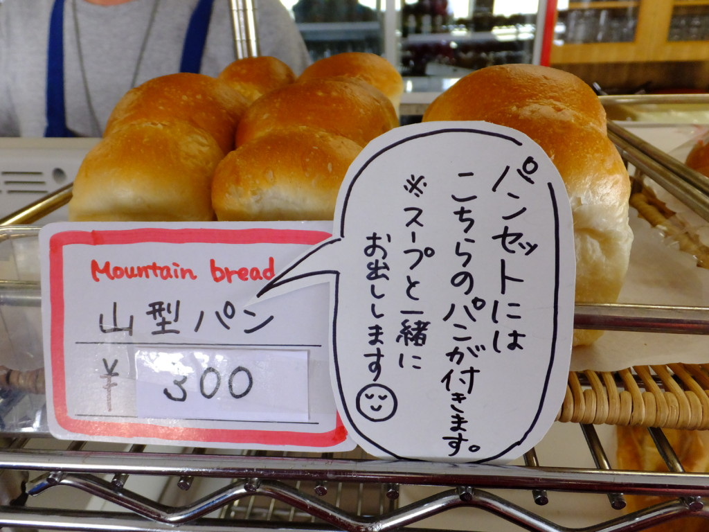 このパンがつく