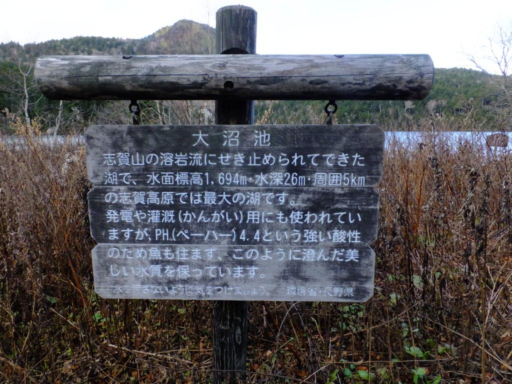 大沼池看板 2016.11.1