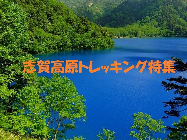 志賀高原トレッキング特集