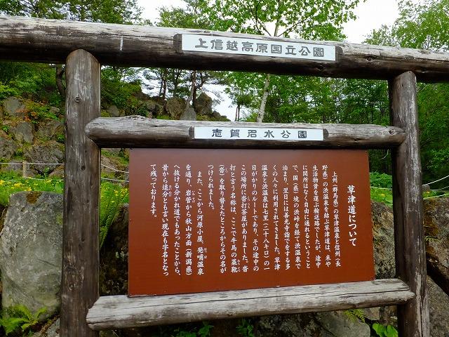 志賀名水公園看板