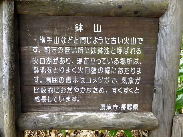 鉢山説明板