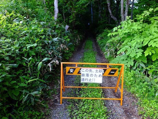幕岩コース閉鎖 2018.6.25