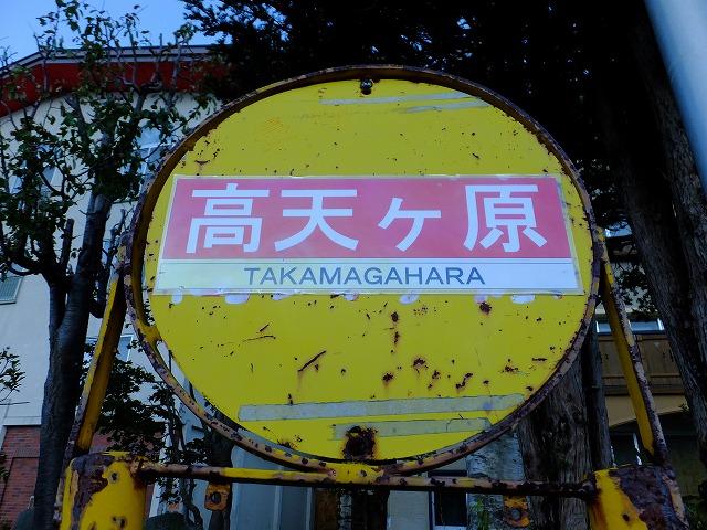 高天ヶ原バス停