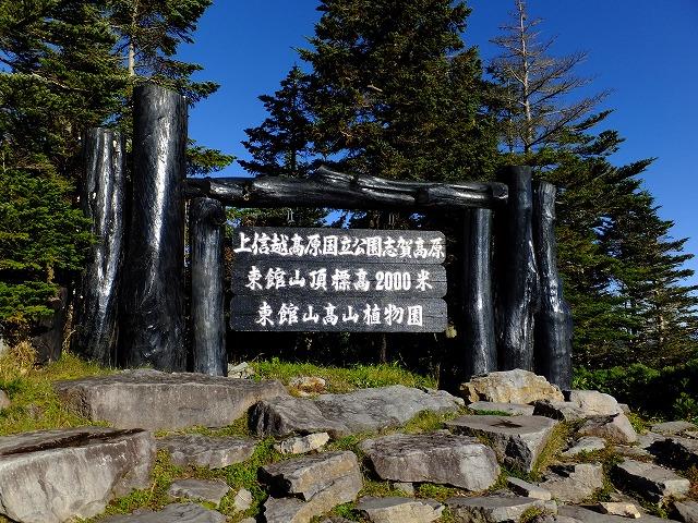 東館山高山植物園看板