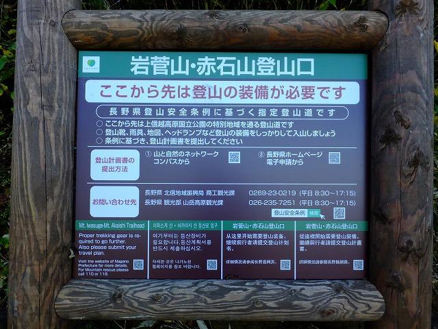 岩菅山赤石山登山口