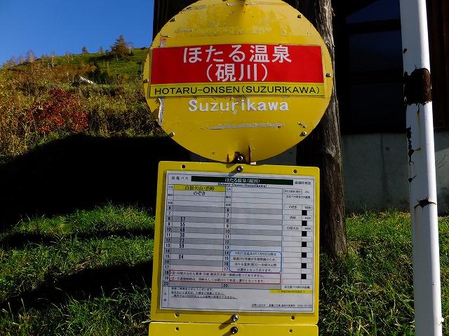 硯川バス停