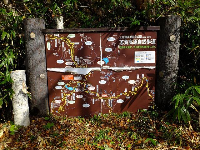 志賀高原自然歩道看板