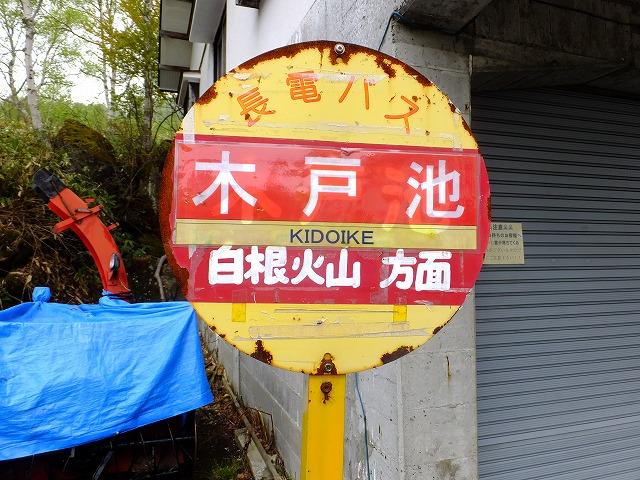 木戸池バス停