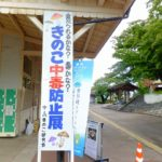 長野電鉄旧湯田中駅できのこ中毒防止展やってたよ 2018.9.30(日)