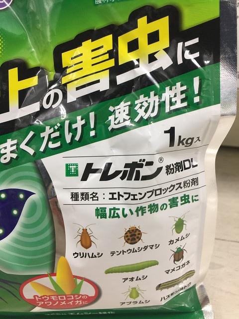 トレボン粉剤DL
