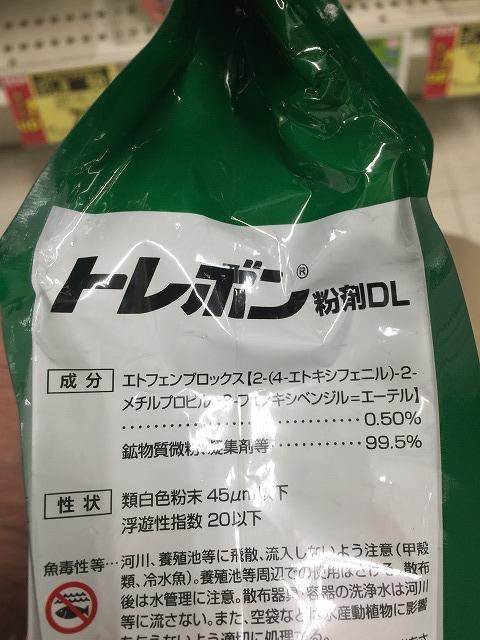 トレボン粉剤DL 成分%