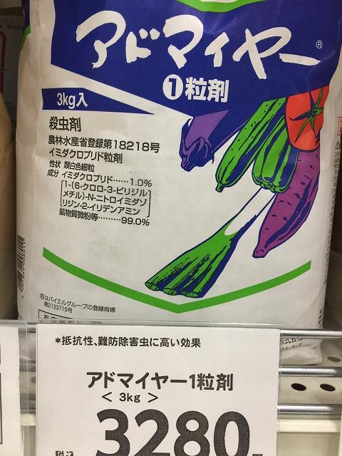 アドマイヤー1粒剤