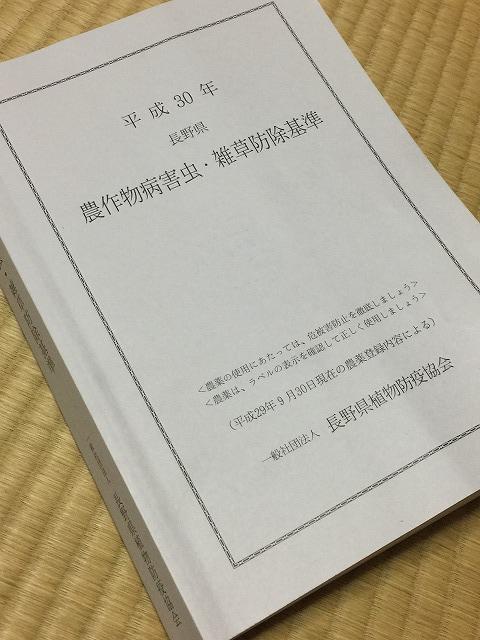 長野県農作物病害虫・雑草防除基準