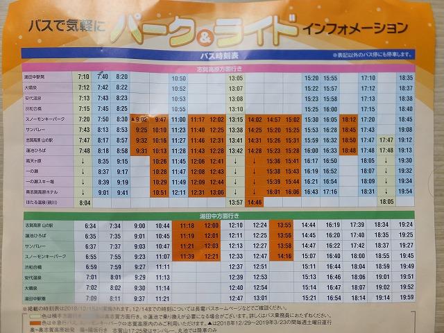 志賀高原スキーバス時刻表