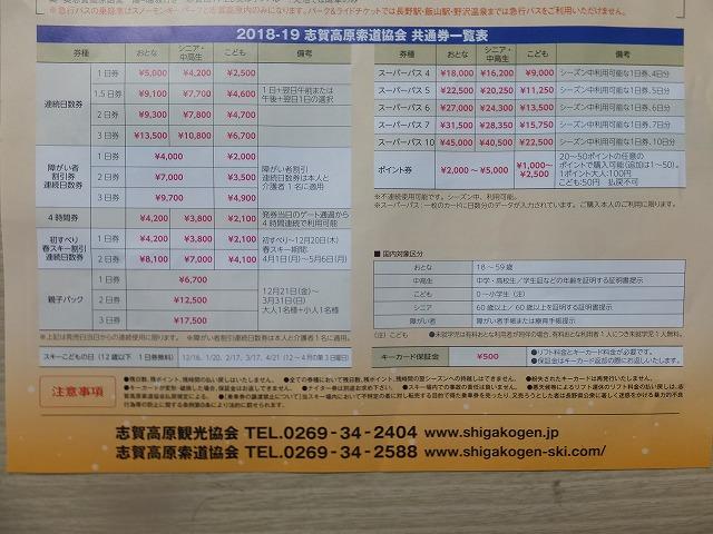 志賀高原スキー場リフト券