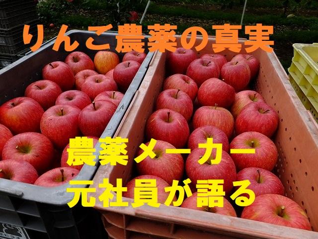 りんご農薬の真実 農薬メーカー元社員が語る
