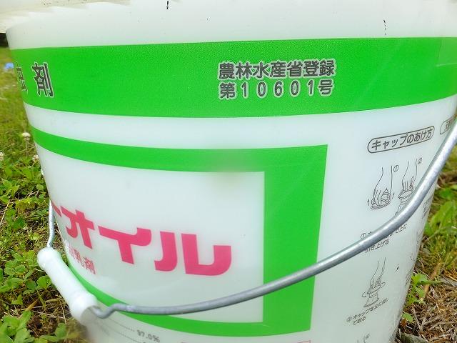 農林水産省登録番号入ったちゃんとした農薬