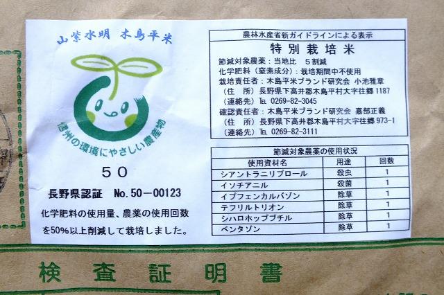 特別栽培農産物表示例(コメ)
