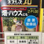 無農薬りんごを調べてこの方をはずすわけにはいかない 木村秋則さん