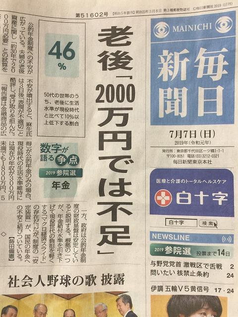 老後2000万円では不足 毎日新聞 2019.7.7
