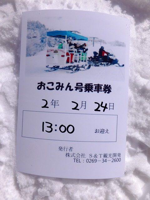 手作り感満載のおこみん号乗車券 2020.2.24
