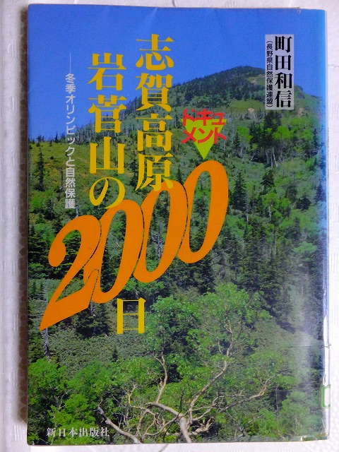 図書館でたまたま見つけた本。 「志賀高原岩菅山の2000日」