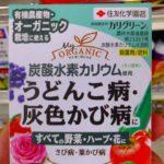 【 農薬は(すべて)毒物です???】
