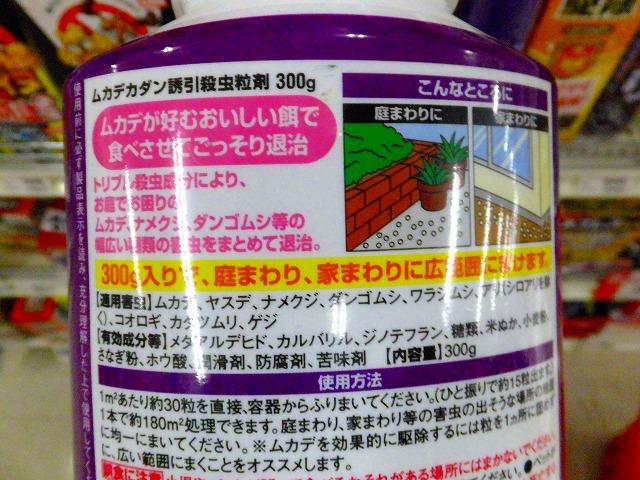 メタアルデヒド、カルバリル、ジノテフランは農薬成分にもなる
