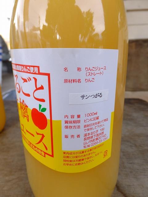 りんごには農薬使ってるけど無添加のジュース