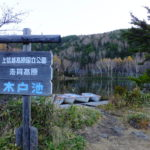 志賀高原の坊寺山と旭山に登ってきました。2016.11.3(木、祝)。 その1