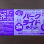 志賀高原に湯田中から800円で往復する方法 パーク&ライドチケット